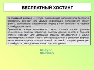 http://by.ru/ http://narod.ru Бесплатный хостинг — услуга, позволяющая пользо