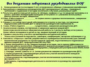 Все документы заверяются руководителем ДОУ Копии документов (за последние 5 л
