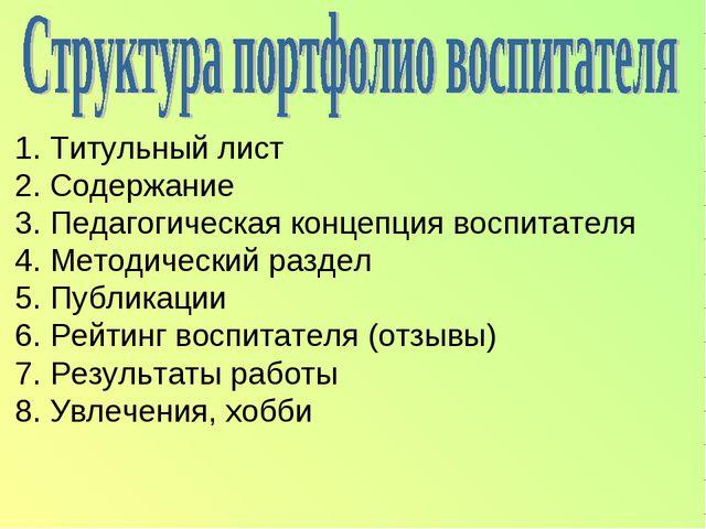 Титульный лист 2. Содержание 3. Педагогическая концепция воспитателя 4. Мето...