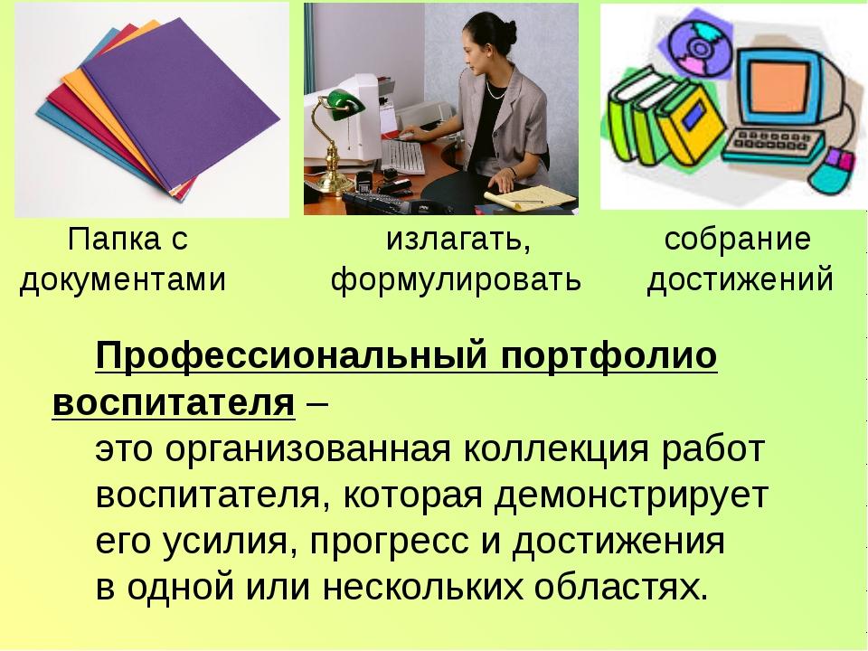 Профессиональный портфолио воспитателя – это организованная коллекция работ в...