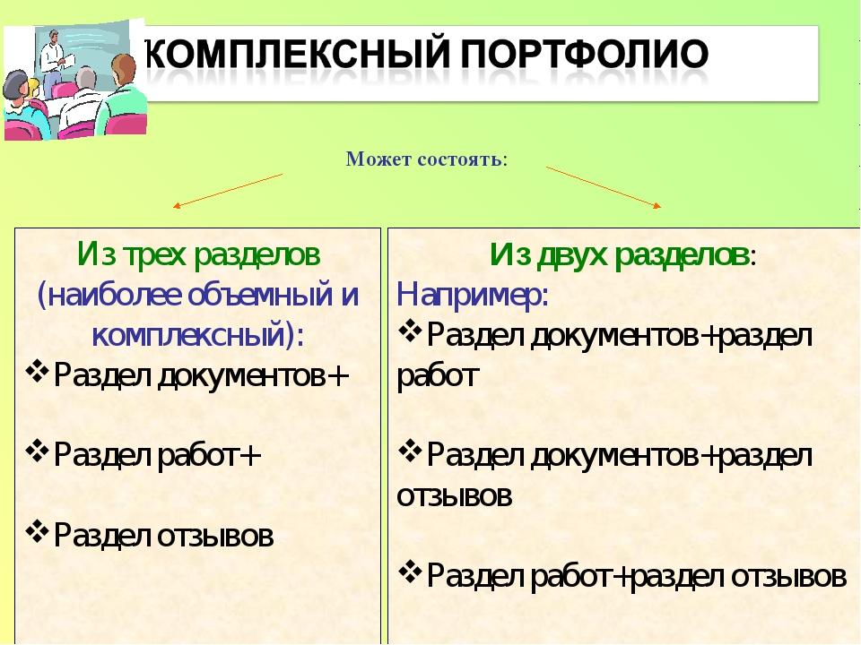 Может состоять: Из трех разделов (наиболее объемный и комплексный): Раздел до...