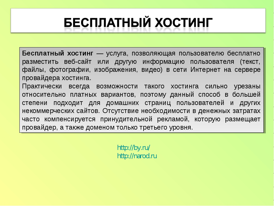 http://by.ru/ http://narod.ru Бесплатный хостинг — услуга, позволяющая пользо...