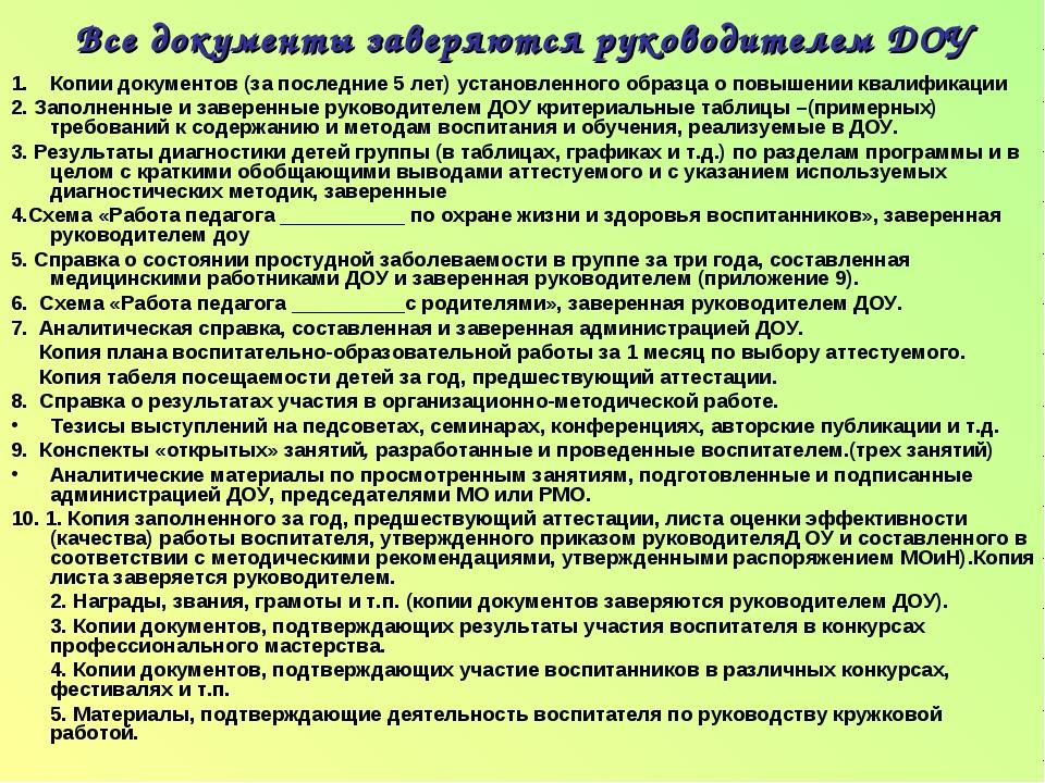 Все документы заверяются руководителем ДОУ Копии документов (за последние 5 л...