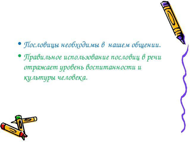 Пословицы необходимы в нашем общении. Правильное использование пословиц в реч...