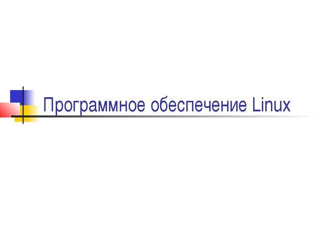 Программное обеспечение Linux
