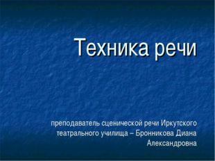 Техника речи преподаватель сценической речи Иркутского театрального училища