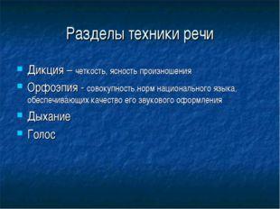 Разделы техники речи Дикция – четкость, ясность произношения Орфоэпия - совок