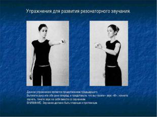 Упражнения для развития резонаторного звучания. Данное упражнение является пр