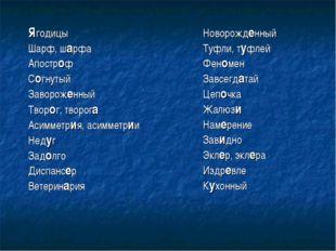 Ягодицы Шарф, шарфа Апостроф Согнутый Завороженный Творог, творога Асимметрия