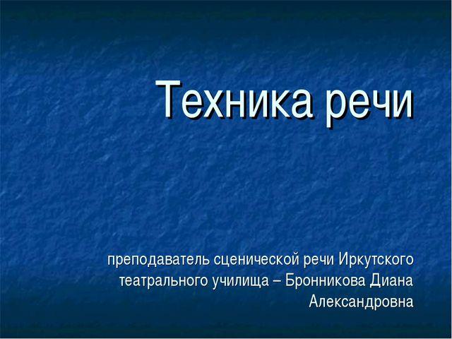 Техника речи преподаватель сценической речи Иркутского театрального училища...