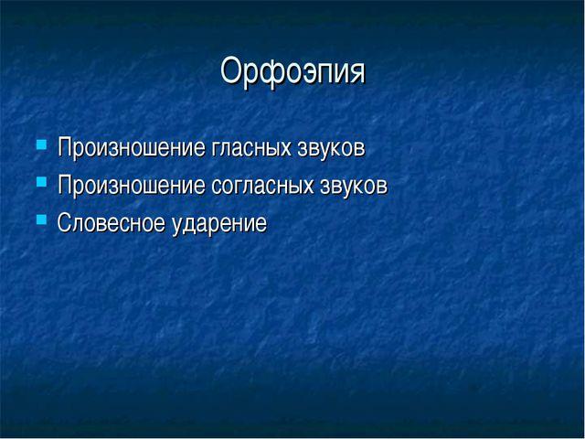 Орфоэпия Произношение гласных звуков Произношение согласных звуков Словесное...