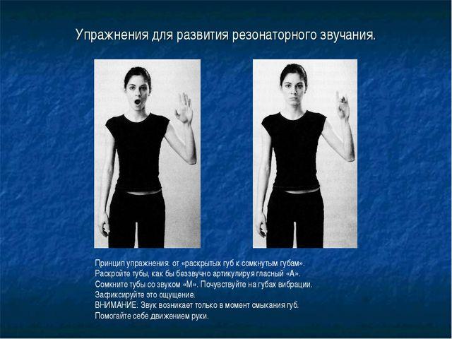 Упражнения для развития резонаторного звучания. Принцип упражнения: от «раскр...