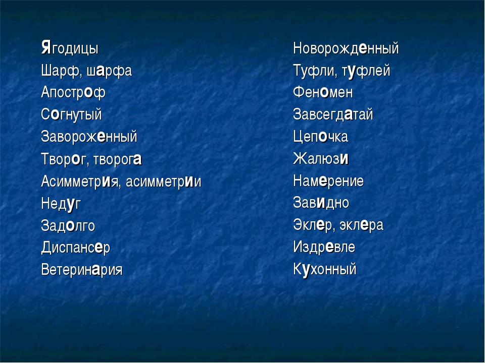 Ягодицы Шарф, шарфа Апостроф Согнутый Завороженный Творог, творога Асимметрия...
