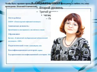 Место работы: ГАПОУ «Лениногорский нефтяной техникум» Занимаемая должность:
