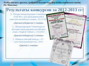 Результаты конкурсов за 2012-2013 гг: 1. «Вторая международная Олимпиада «Ful