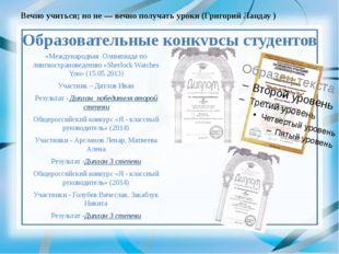 Образовательные конкурсы студентов «Международная Олимпиада по лингвостранове