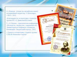 4. «Конкурс чтецов (на английском языке) посвященный творчеству У. Шекспира»,
