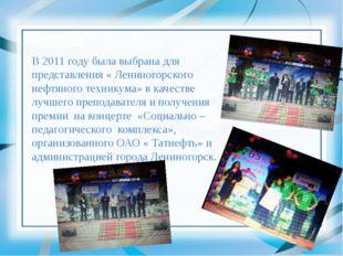 В 2011 году была выбрана для представления « Лениногорского нефтяного техник