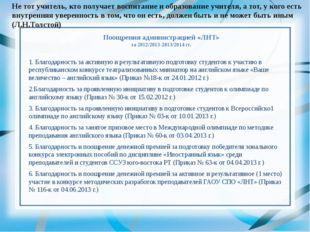Поощрения администрацией «ЛНТ» за 2012/2013-2013/2014 гг. Не тот учитель, кто