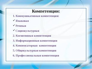 Компетенции: 1. Коммуникативная компетенция: Языковая Речевая Социокультурная