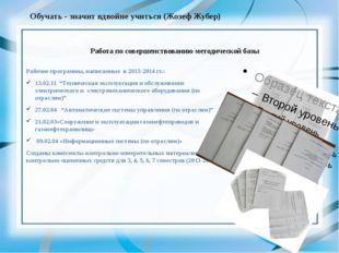 Работа по совершенствованию методической базы Рабочие программы, написанные в