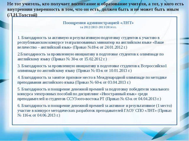 Поощрения администрацией «ЛНТ» за 2012/2013-2013/2014 гг. Не тот учитель, кто...
