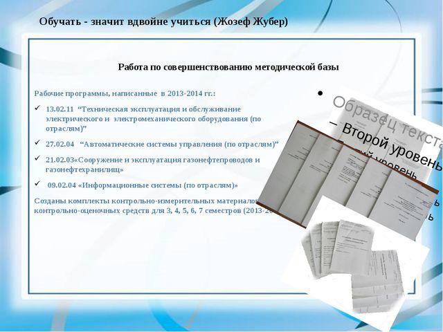 Работа по совершенствованию методической базы Рабочие программы, написанные в...