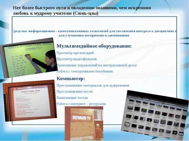 Средства информационно - коммуникативных технологий для увеличения интереса к...