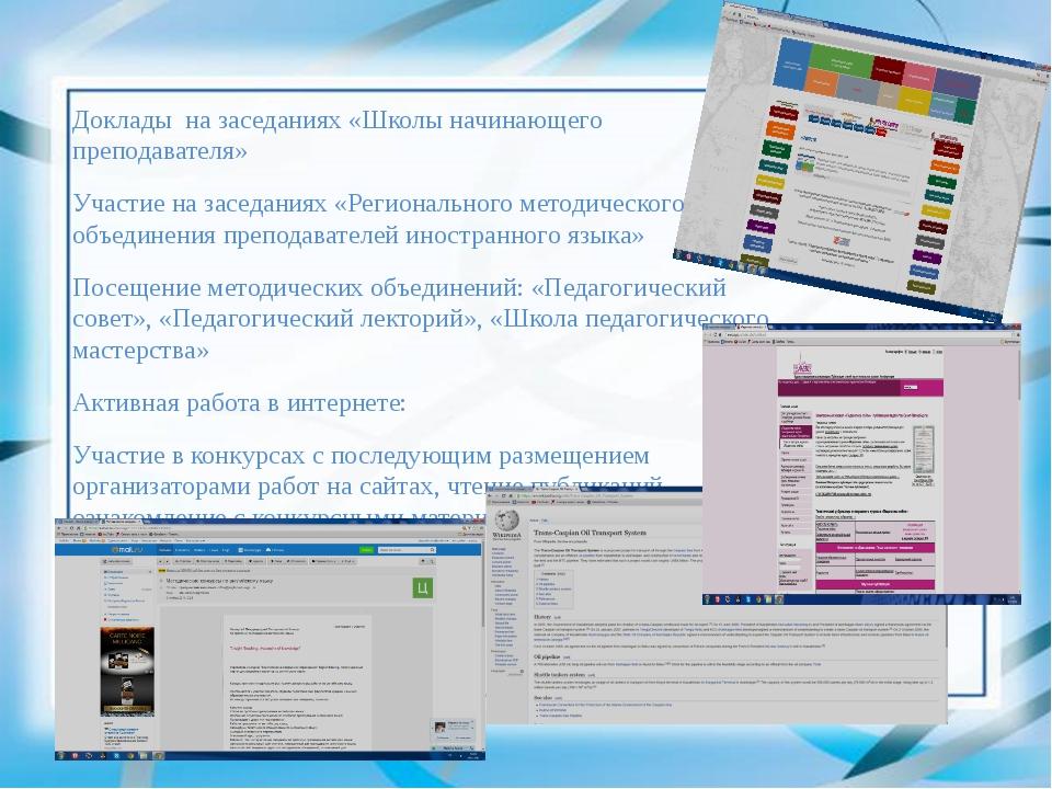 Доклады на заседаниях «Школы начинающего преподавателя» Участие на заседаниях...