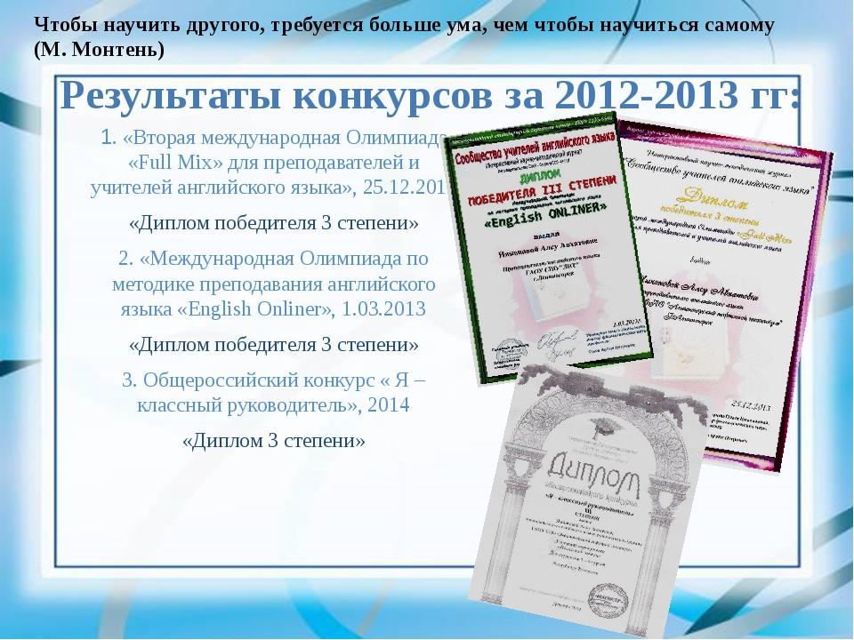 Результаты конкурсов за 2012-2013 гг: 1. «Вторая международная Олимпиада «Ful...