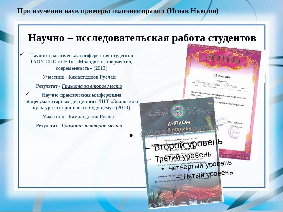 Научно – исследовательская работа студентов Научно-практическая конференция с...