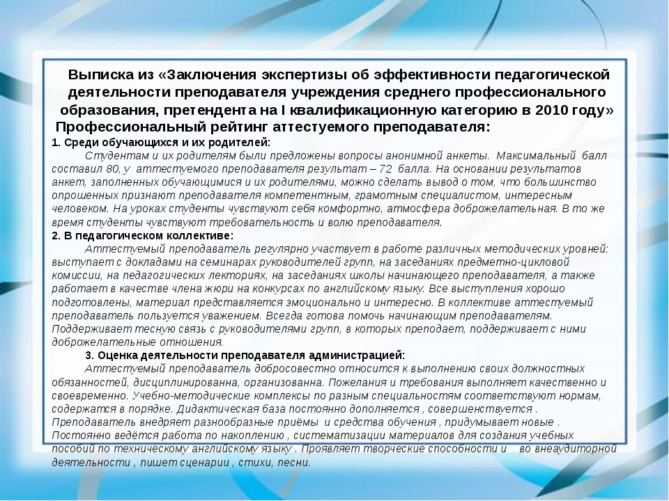 Выписка из «Заключения экспертизы об эффективности педагогической деятельнос...
