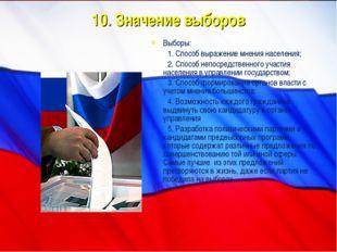 10. Значение выборов Выборы: 1. Способ выражение мнения населения; 2. Способ