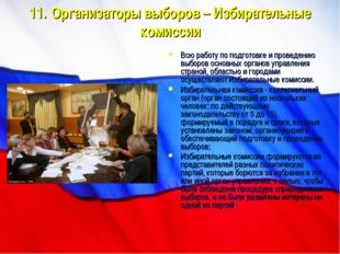 11. Организаторы выборов – Избирательные комиссии Всю работу по подготовке и