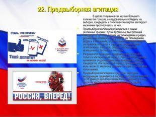 22. Предвыборная агитация В целях получения как можно большего количества го