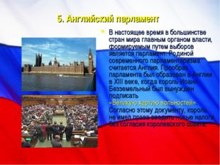 5. Английский парламент В настоящее время в большинстве стран мира главным ор