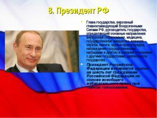 8. Президент РФ Глава государства, верховный главнокомандующий Вооруженными С