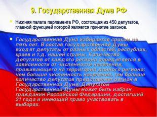 9. Государственная Дума РФ Нижняя палата парламента РФ, состоящая из 450 депу