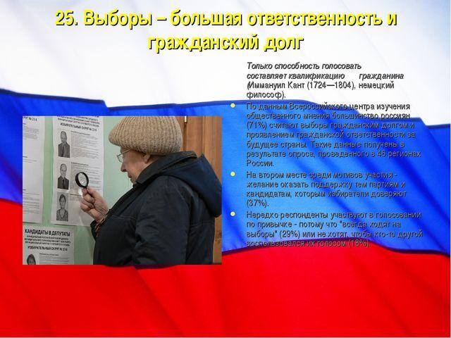 25. Выборы – большая ответственность и гражданский долг Только способност...