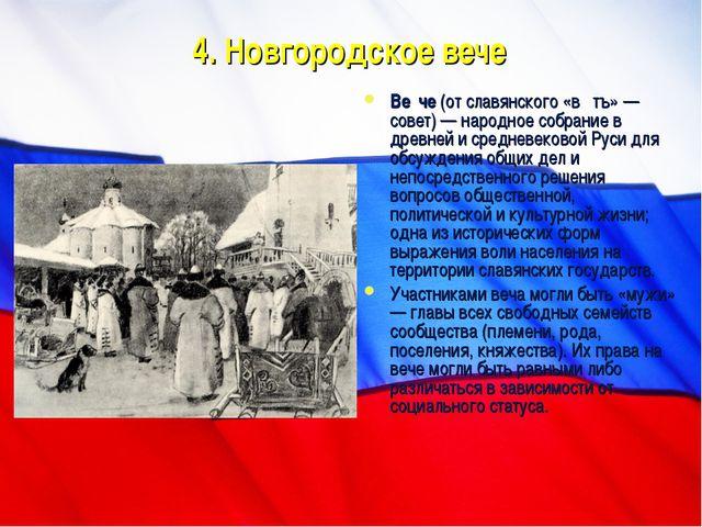 4. Новгородское вече Ве́че (от славянского «вѣтъ» — совет) — народное собран...