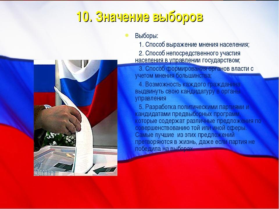 10. Значение выборов Выборы: 1. Способ выражение мнения населения; 2. Способ...