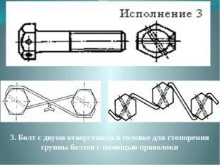 3. Болт с двумя отверстиями в головке для стопорения группы болтов с помощью
