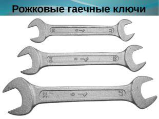 Рожковые гаечные ключи
