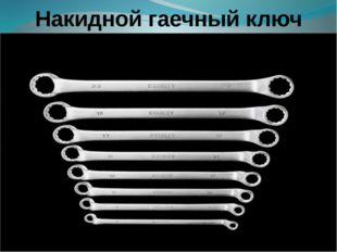 Накидной гаечный ключ