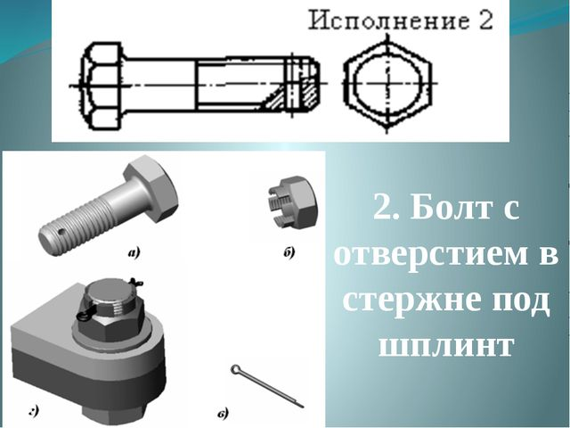 2. Болт с отверстием в стержне под шплинт