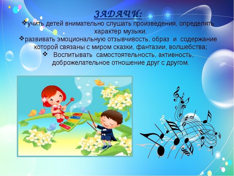 ЗАДАЧИ: учить детей внимательно слушать произведения, определять характер муз...