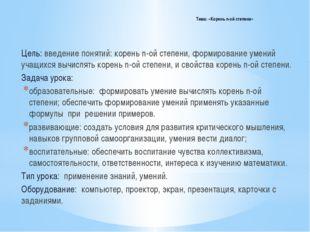 Тема: «Корень n-ой степени» Цель: введение понятий: корень n-ой степени, форм
