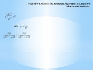 Решение Ф.Ф. Лысенко, С.Ю. Кулабухова, подготовка к ЕГЭ, вариант 11. Найти зн