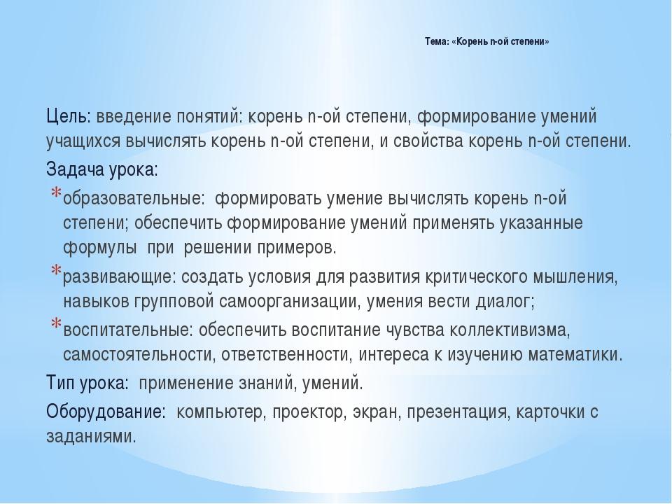 Тема: «Корень n-ой степени» Цель: введение понятий: корень n-ой степени, форм...