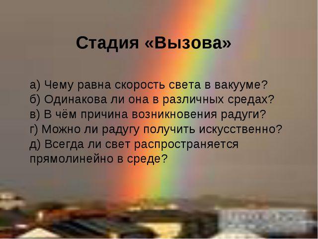 а) Чему равна скорость света в вакууме? б) Одинакова ли она в различных среда...